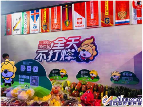 (苏宁小店变身世界杯主题店 深夜加油站全天不打烊)