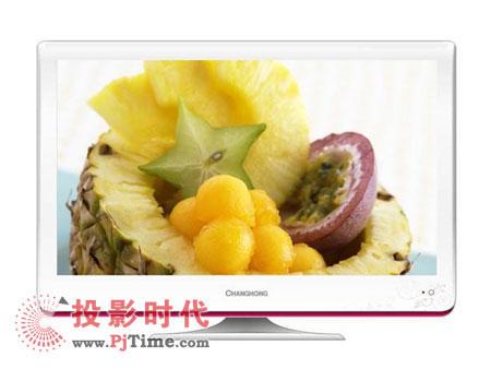 视觉享受 长虹花漾系列lt22610液晶电视推荐