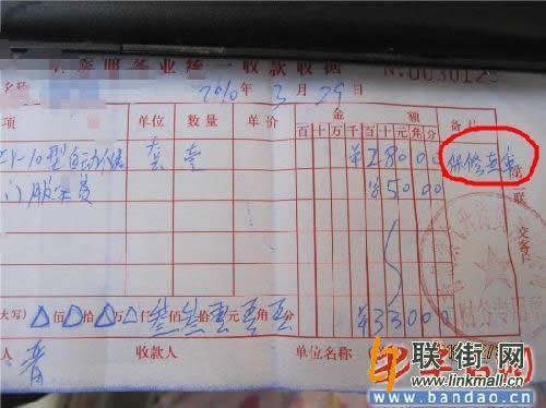 家中购买的皇明太阳能热水器出现问题,花钱让客服换了一个新的温控仪