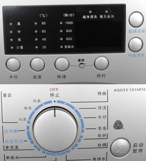 小天鹅xqg55-1016esl洗衣机显示屏和按键