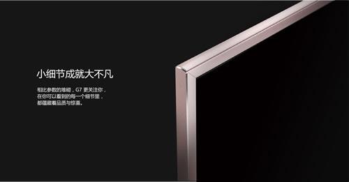 创维中国梦g7 中国现代工业设计美学的产物